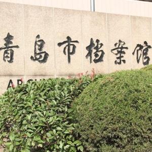 青岛档案馆