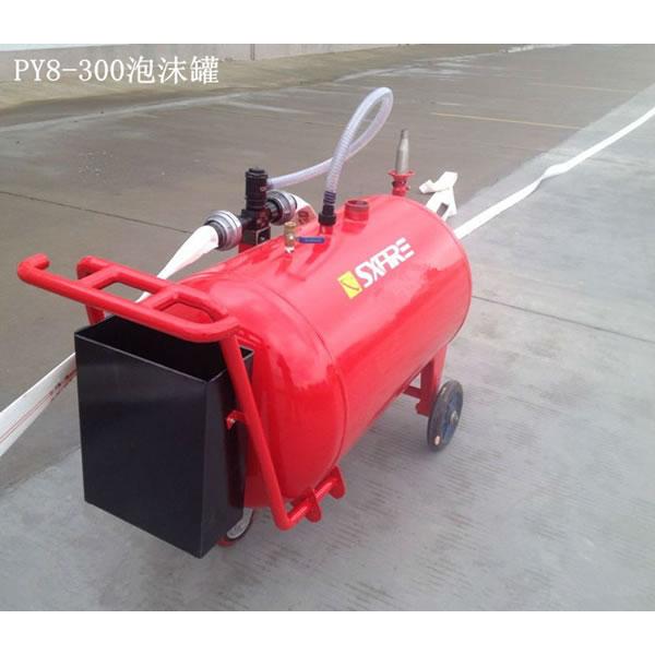 PY移动式低倍数泡沫灭火装置