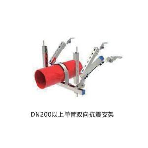 城阳区DN200以上单管双向抗震支架